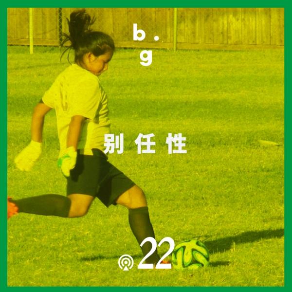 别任性022:足球真的是一项很爷们儿的运动吗?