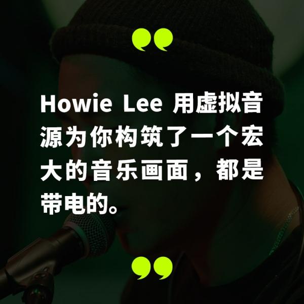 """Howie Lee 将为您亲身示范,""""天地何其不仁"""""""
