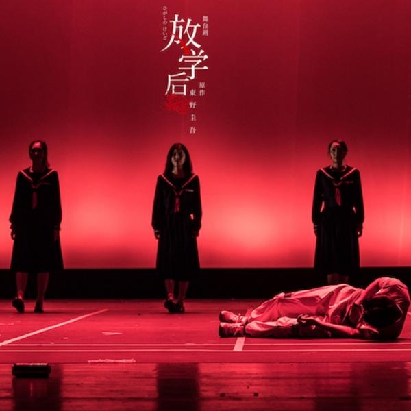 """东野圭吾的师生 """"恋"""":一场《放学后》的狩猎"""