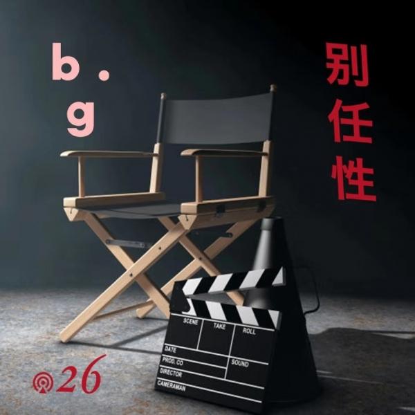 别任性 026:酷儿导演出走柏林,低俗艺术路上一去不回