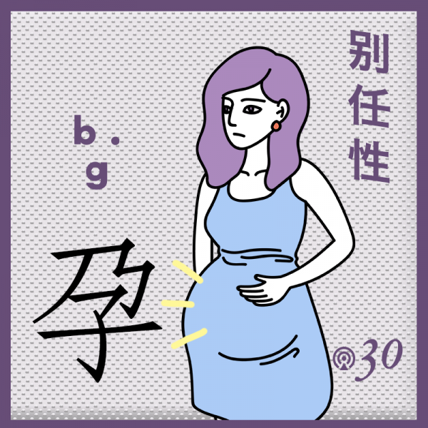 别任性030:我们在为代孕争吵的时候,其实在吵什么?