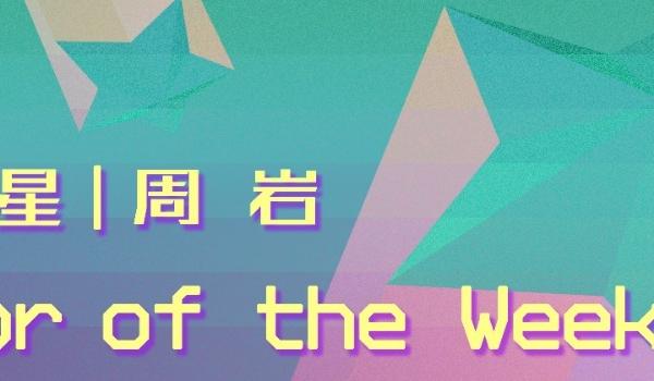 每周之星 011 | 从游戏界面进入周岩的回忆中