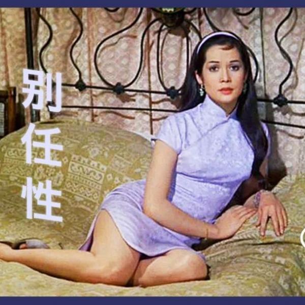 """别任性032:如何做一个中国女人?和 """"苏丝黄"""" 的对话"""