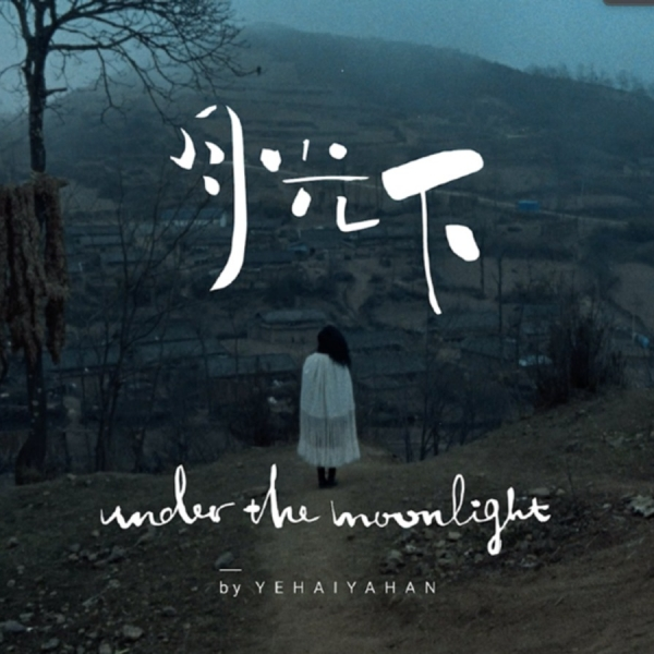 "在黑夜里抬头寻找月光:YEHAIYAHAN ""Under The Moonlight"" MV 首发"