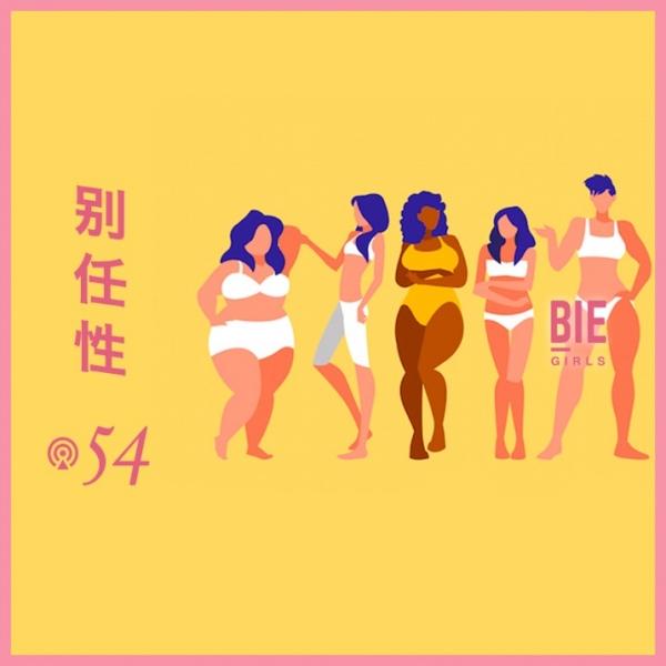 别任性054:身体焦虑,跨性别者和顺性别女性的老朋友