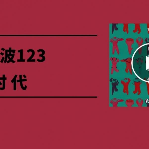 别的电波 Vol.123 | 高中时代
