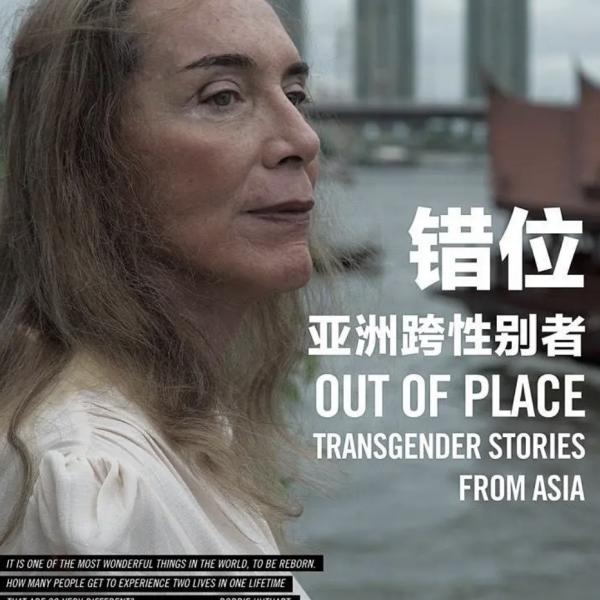 错位:亚洲跨性别者(第一集)
