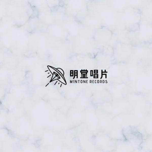 明堂唱片 520 厂牌特辑