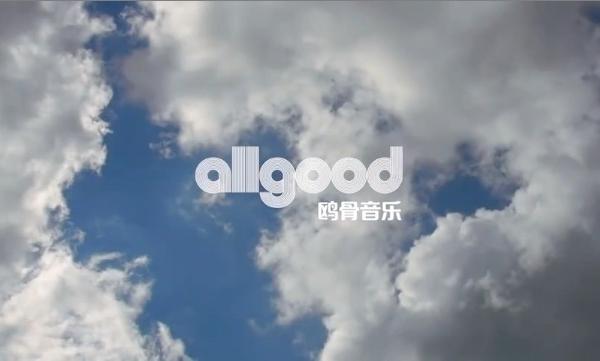 AllGoodMusic鸥骨音乐厂牌特辑