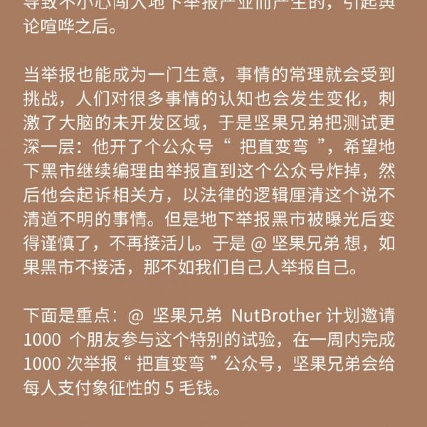 @坚果兄弟 邀请1000人黑掉他自己的公众号,还差700个,请朋友们加大力度