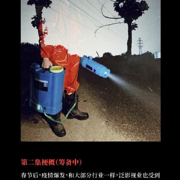 招募演员!我们的老同事@九只耗子独立制作的短片剧集《北京大坝》需要你