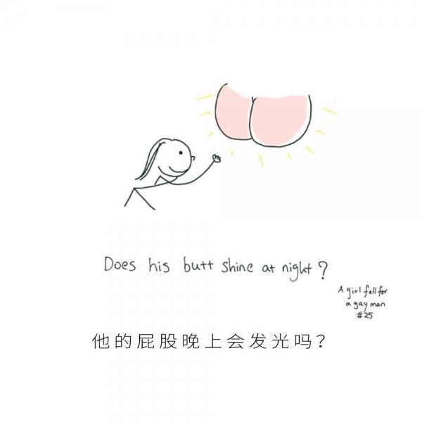 一位错爱弯男的直女@童心艺术家画下的心碎小漫画