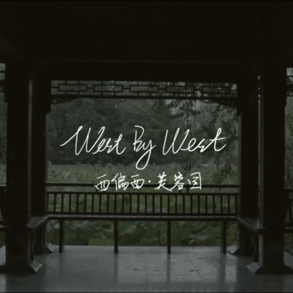 #你第一个听到#West by West - 芙蓉园 MV首发
