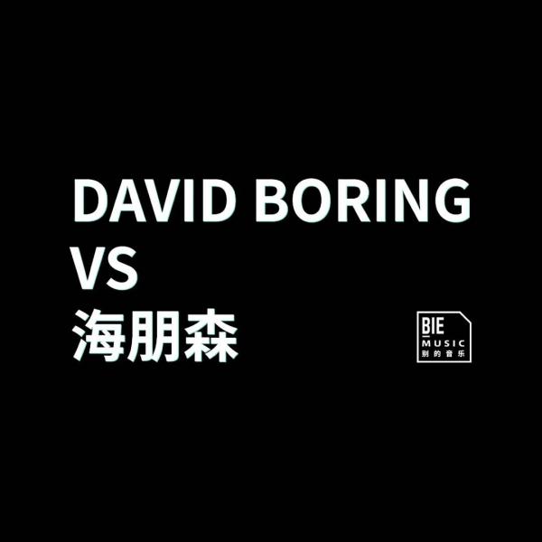 海朋森 VS. David Boring:咦,你(也)是这样的人 !?