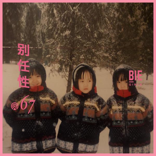 别任性067:福禄寿乐队就是想创造点什么,三个人一起