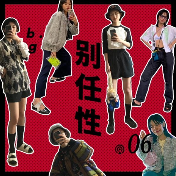 别任性006:贫穷的女孩如何成为时尚博主?