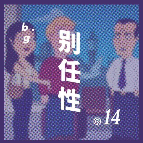 别任性014:带外籍男友回家过年,是喜是愁