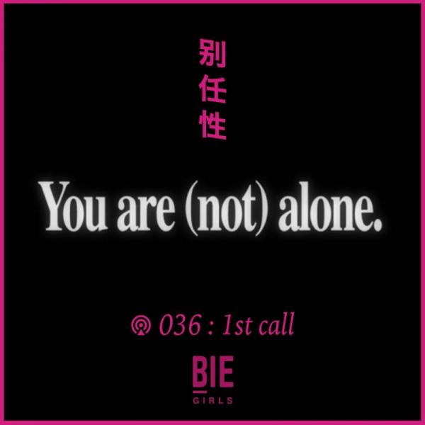 和郭师傅的海南通话01:关于孤独 | 别任性036-任性跨年