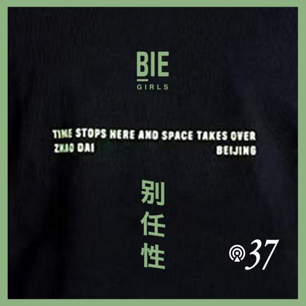 """别任性037:北京""""招待所"""",最懂平权的地下电音俱乐部"""
