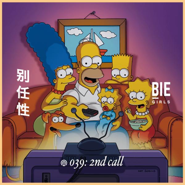 和郭师傅的海南通话02:关于原生家庭 | 别任性039