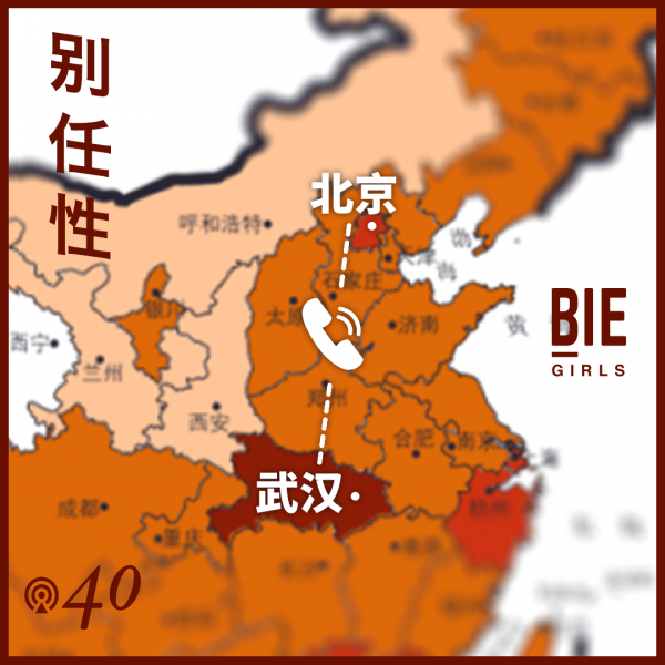 别任性040:武汉呼叫——封城内外两个女孩的连线
