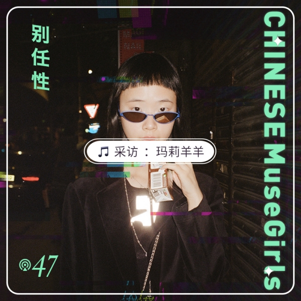 玛莉羊羊:可爱、梦魇、自信、创伤、优美、另类,这都是我 | 别任性047 x CHINESE MuseGirls