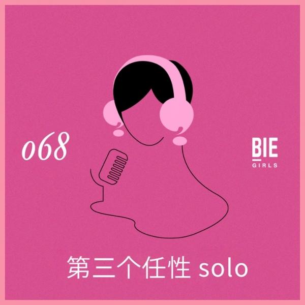 任性Solo:职场霸凌、爱情第一步,以及恋童癖 | 别任性068