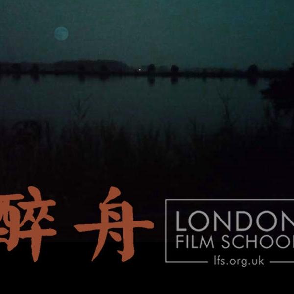 伦敦电影学院女性题材毕业作品《醉舟》发起了众筹