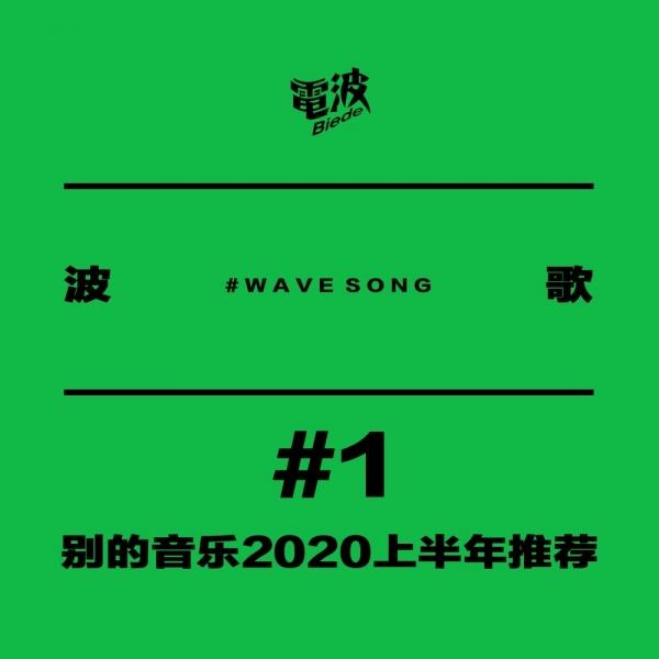 #波歌01 | 别的音乐2020上半年推荐