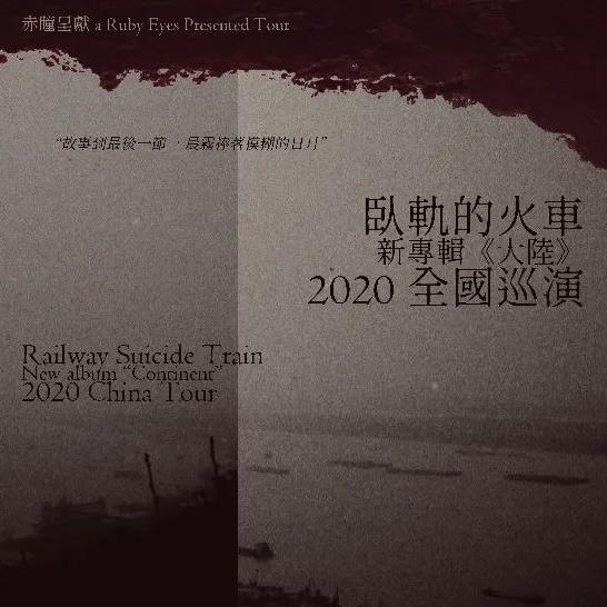 深圳 | 卧轨的火车《大陆》新专辑巡演