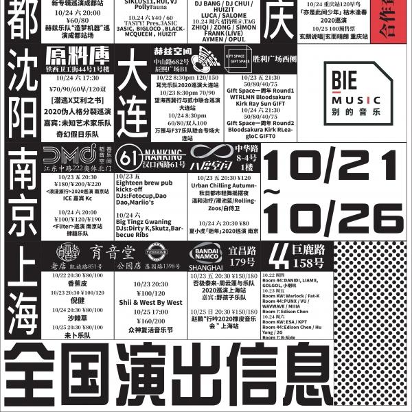 #我们要去#10/21-10/26全国演出信息