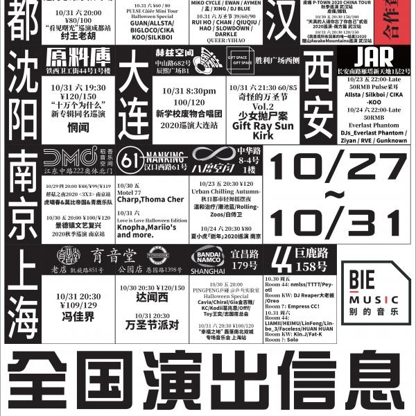 #我们要去#10/27 - 10/31 全国演出信息