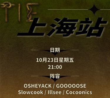 上海|BIE Music pres. TIE 派对
