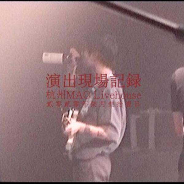 脏手指乐队 《噢!脏手指:杭州的现场》视频首发(部分)