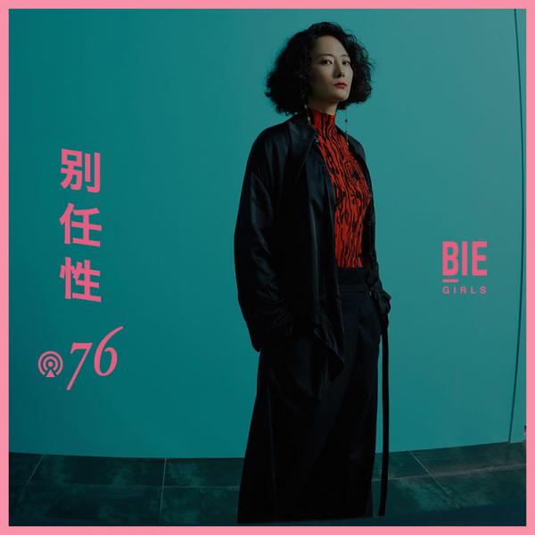 """别任性076 音乐人刘敏:我想做一个""""终身学习者"""""""