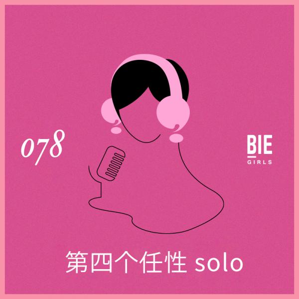 任性Solo:人一定要有爱情吗?| PODCAST + 文字版