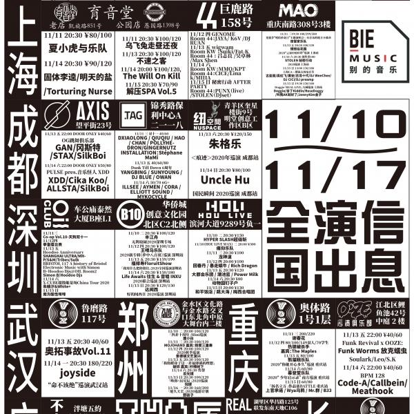 #我们要去# 11/10 - 11/16 全国演出信息