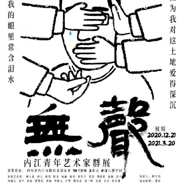 这位来自内江的朋友想要为来自小地方的文化发声