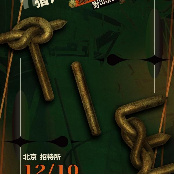 北京 | BIE Music pres. TIE 派对