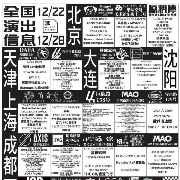 12/22 - 12/28 全国演出信息