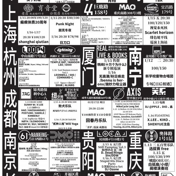 1/12 - 1/18 全国演出信息