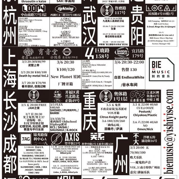 3/2 - 3/8 全国演出信息