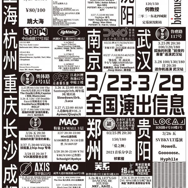 3/23 - 3/29 全国演出信息