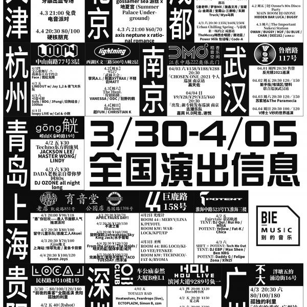 3/30 - 4/05 全国演出信息