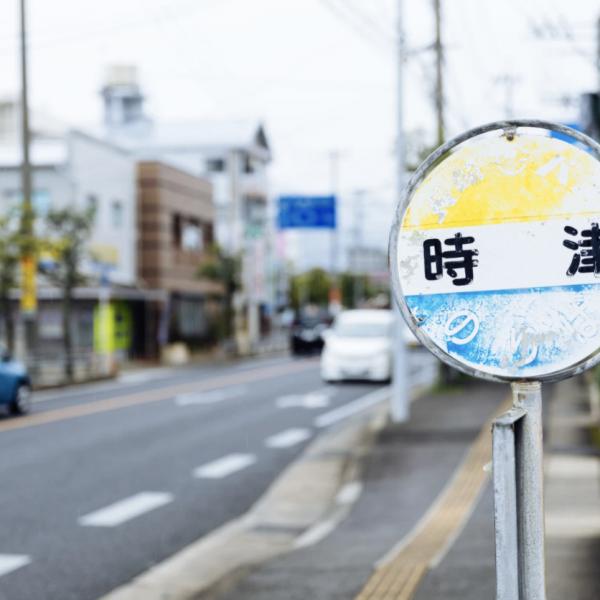 别的简报|日本公务员下班提前两分钟偷溜被罚八千多人民币