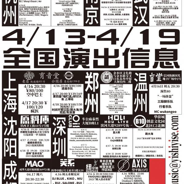 4/13 - 4/19 全国演出信息