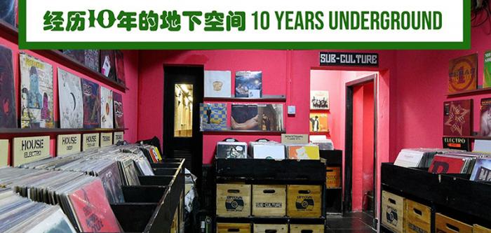Uptown Records 十年,不只是一家唱片店