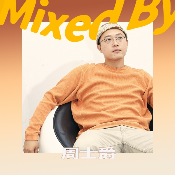 Mixed By... 周士爵