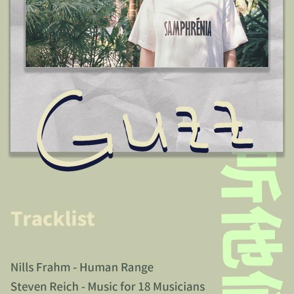 #听他们的# Guzz 的歌单